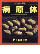 病原体 (モンスター図鑑)