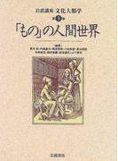 岩波講座文化人類学 第3巻 「もの」の人間世界