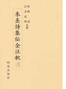 朱熹詩集伝全注釈 3