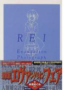 REI−レイ− (角川文庫)(角川文庫)