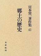 宮本常一著作集 41 郷土の歴史