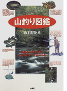 山釣り図鑑 装備から釣り方まで山釣りのすべてが分かる 新装版