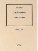 白瀬中尉探検記 伝記・白瀬矗 復刻 (伝記叢書)