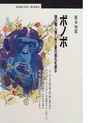 ボノボ 謎の類人猿に性と愛の進化を探る (丸善ブックス)