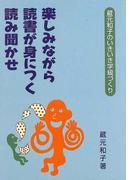 楽しみながら読書が身につく読み聞かせ (蔵元和子のいきいき学級づくり)