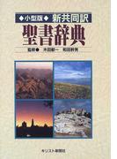 新共同訳聖書辞典 小型版
