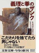 義理と拳のザンク (文春文庫)(文春文庫)
