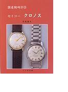 国産腕時計 3 セイコークロノス