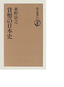 貨幣の日本史 (朝日選書)(朝日選書)