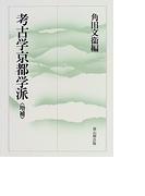 考古学京都学派 増補