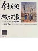 金子光晴旅の形象 アジア・ヨーロッパ放浪の画集
