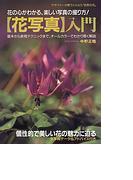 〈花写真〉入門 花の心がわかる、楽しい写真の撮り方! 基本から表現テクニックまで、オールカラーで分かり易く解説 デザイナーの眼でとらえた「自然の花」