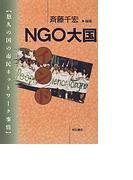 NGO大国インド 悠久の国の市民ネットワーク事情