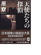 天使たちの探偵 (ハヤカワ文庫 JA)(ハヤカワ文庫 JA)