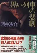黒い列車の悲劇 (講談社文庫)(講談社文庫)