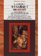 キリスト教史 7 啓蒙と革命の時代 (平凡社ライブラリー)(平凡社ライブラリー)