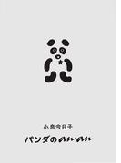 パンダのan・an
