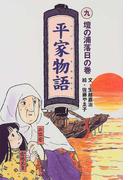 平家物語 9 壇の浦落日の巻