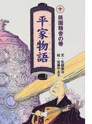 平家物語 10 祇園精舎の巻