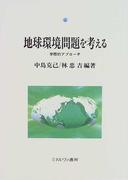地球環境問題を考える 学際的アプローチ (神戸国際大学経済文化研究所叢書)