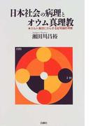日本社会の病理とオウム真理教 カルト集団にかんする記号論的考察