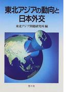 東北アジアの動向と日本外交