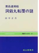 青函連絡船洞爺丸転覆の謎 (交通ブックス)