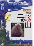 ニホンザルの山 (森の新聞)