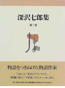 深沢七郎集 第2巻 小説 2