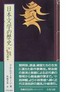 日本文学の歴史 18 近代・現代篇 9
