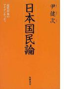 日本国民論 近代日本のアイデンティティ