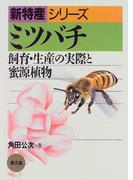 ミツバチ 飼育・生産の実際と蜜源植物 (新特産シリーズ)