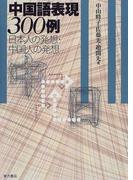 中国語表現300例 日本人の発想・中国人の発想