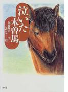 泣いた木曽馬
