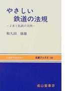 やさしい鉄道の法規 JRと私鉄の実例 (交通ブックス)