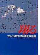 翔る ツルの渡り追跡調査写真集