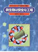 自然の中の人間シリーズ 微生物と人間編 6 微生物は安全な工場