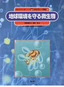 自然の中の人間シリーズ 微生物と人間編 10 地球環境を守る微生物