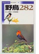 野鳥282 (Pocket guide)