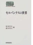 セルバンテスの世界 (Sekaishiso seminar)