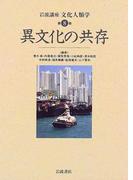 岩波講座文化人類学 第8巻 異文化の共存