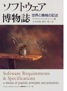 ソフトウェア博物誌 世界と機械の記述 (アジソン ウェスレイ・トッパン情報科学シリーズ)
