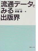流通データでみる出版界 1974〜1995