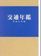 交通年鑑 平成9年版