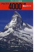 アルプス4000m峰登山ガイド (アルペンガイド海外版)