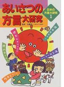 日本の方言大研究 1 あいさつの方言大研究