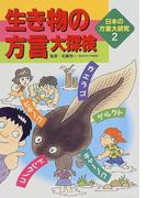 日本の方言大研究 2 生き物の方言大探検