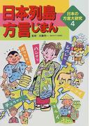 日本の方言大研究 4 日本列島方言じまん