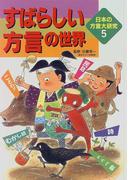 日本の方言大研究 5 すばらしい方言の世界
