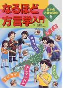 日本の方言大研究 6 なるほど方言学入門
